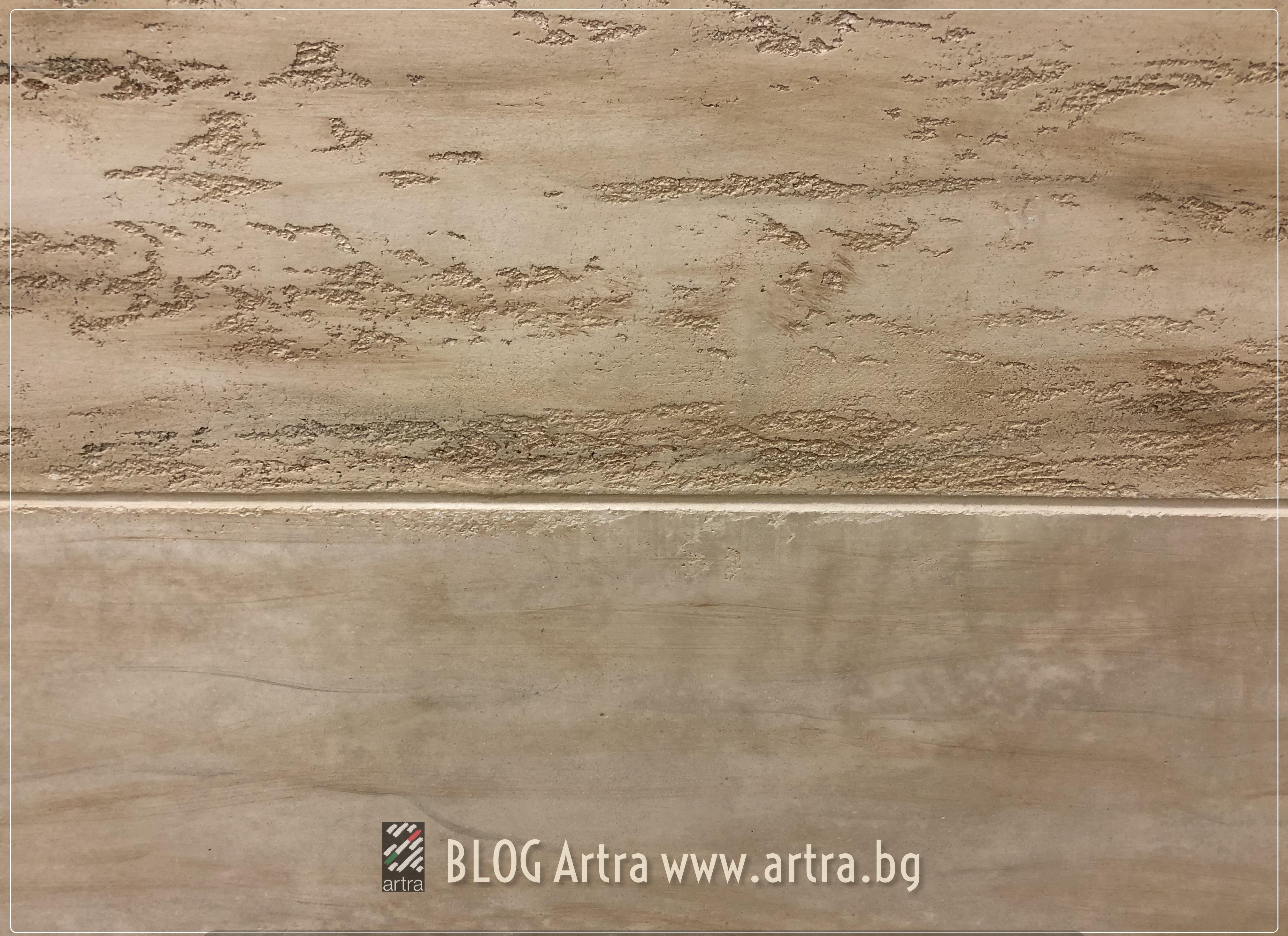 """Травертин – мазилка с ефект на естествен камък. Какво включва понятието """"естествен камък""""? Това са материали с природен произход, които са добити от земята и използвани като материали за декорация и строителство."""