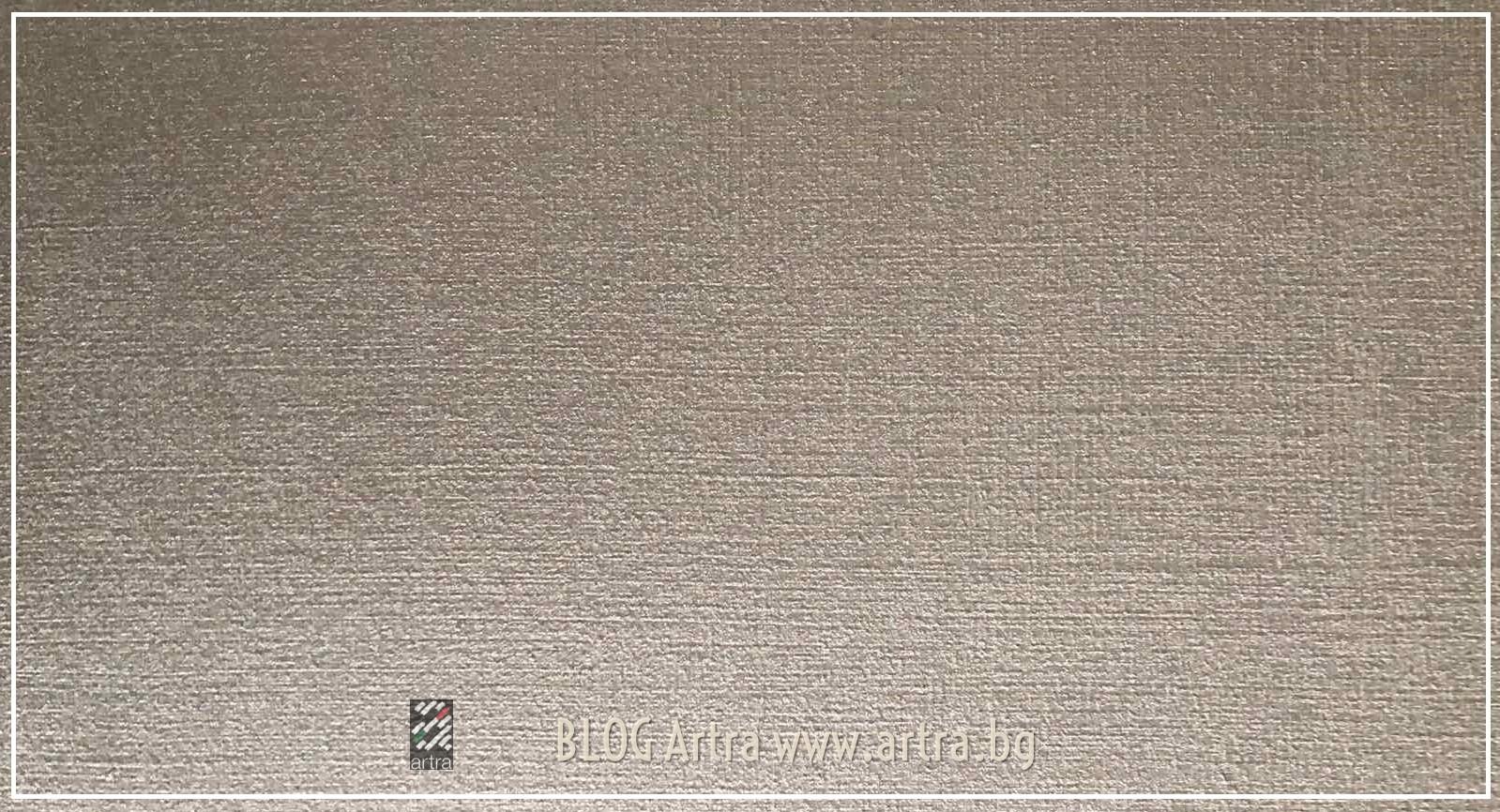 Перлена боя за стени, от Артра! Уникални идеи, иновативни повърхности!