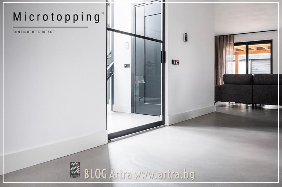 Микротопинг иновативно покритие за под и стени